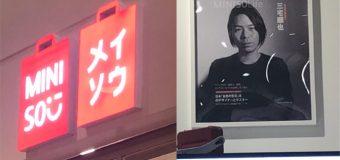<パクリ企業の謎>世界一有名な無名デザイナー三宅順也って誰?
