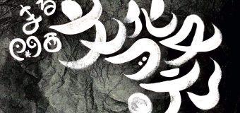 <大阪発>高次脳機能障害者による祭典「関西まるっと文化祭」が話題