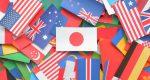 「日本はもはや先進国ではない?」たくさんの理由